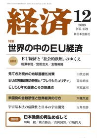 経済2018年12月号NO.279